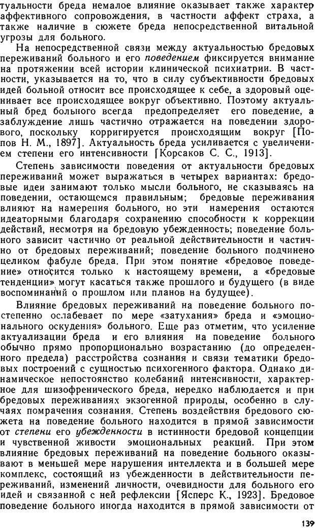 DJVU. Бред. Рыбальский М. И. Страница 138. Читать онлайн