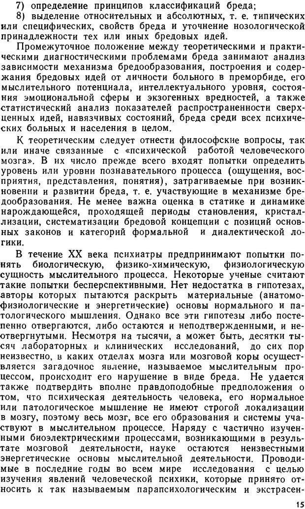DJVU. Бред. Рыбальский М. И. Страница 14. Читать онлайн