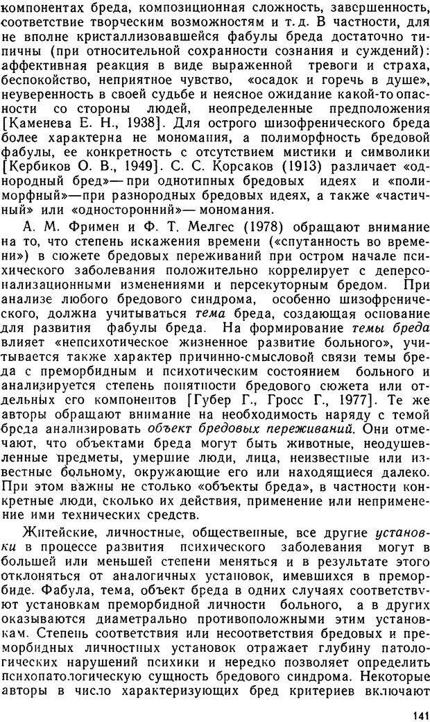 DJVU. Бред. Рыбальский М. И. Страница 140. Читать онлайн