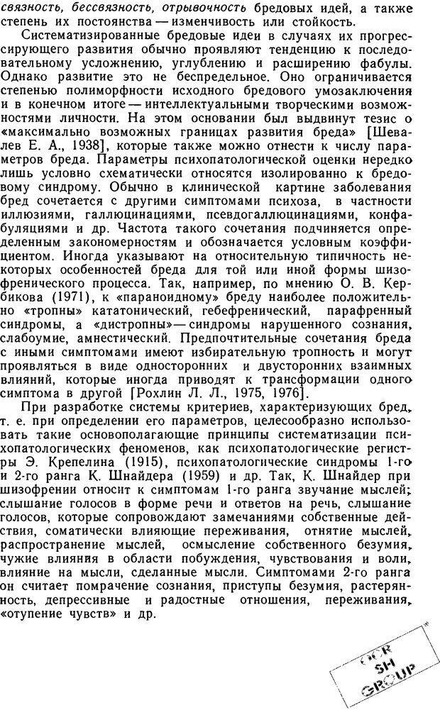 DJVU. Бред. Рыбальский М. И. Страница 141. Читать онлайн