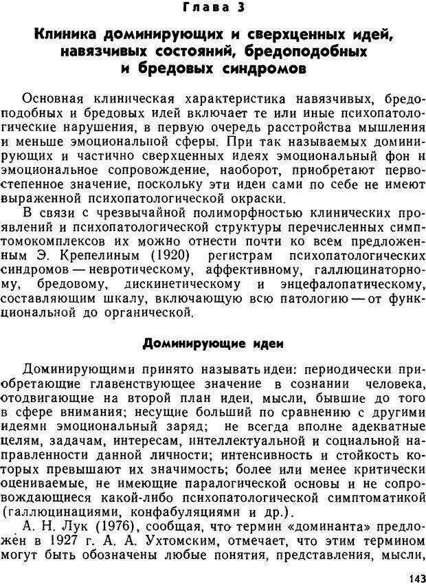 DJVU. Бред. Рыбальский М. И. Страница 142. Читать онлайн