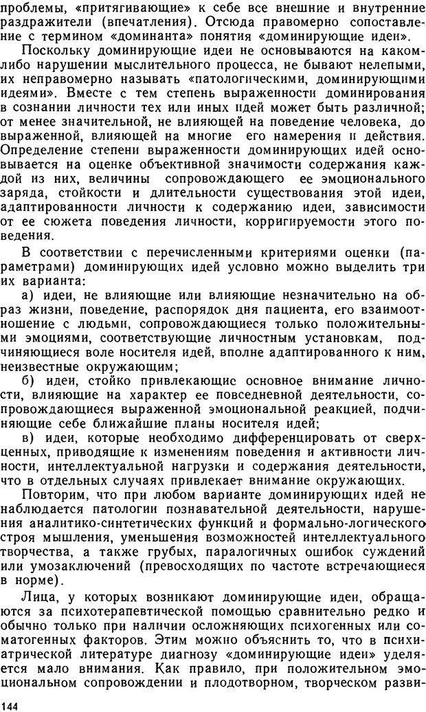 DJVU. Бред. Рыбальский М. И. Страница 143. Читать онлайн
