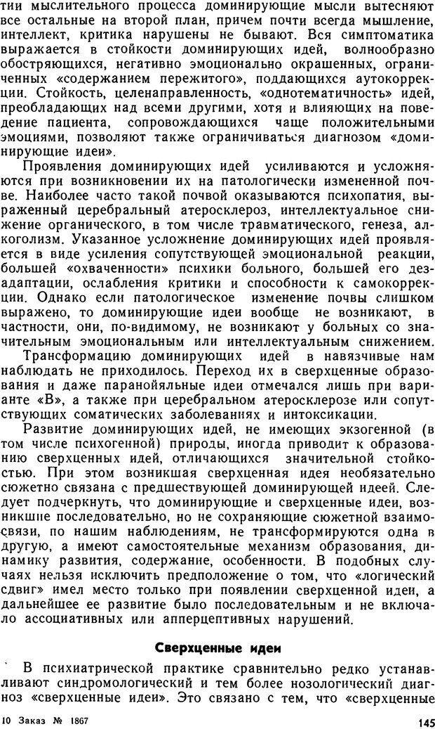 DJVU. Бред. Рыбальский М. И. Страница 144. Читать онлайн