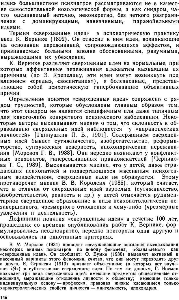 DJVU. Бред. Рыбальский М. И. Страница 145. Читать онлайн