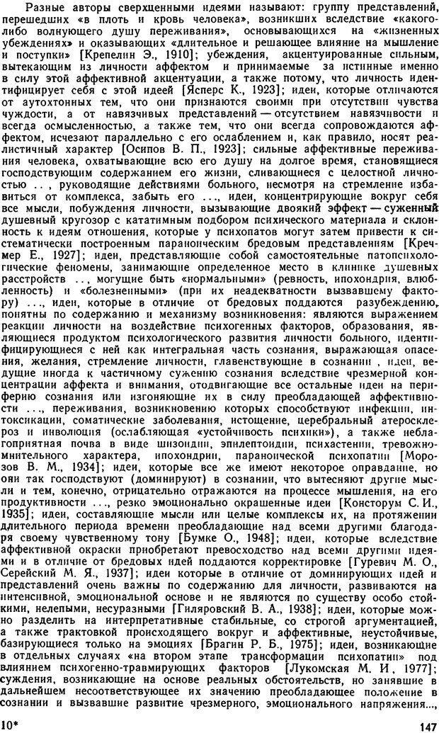 DJVU. Бред. Рыбальский М. И. Страница 146. Читать онлайн