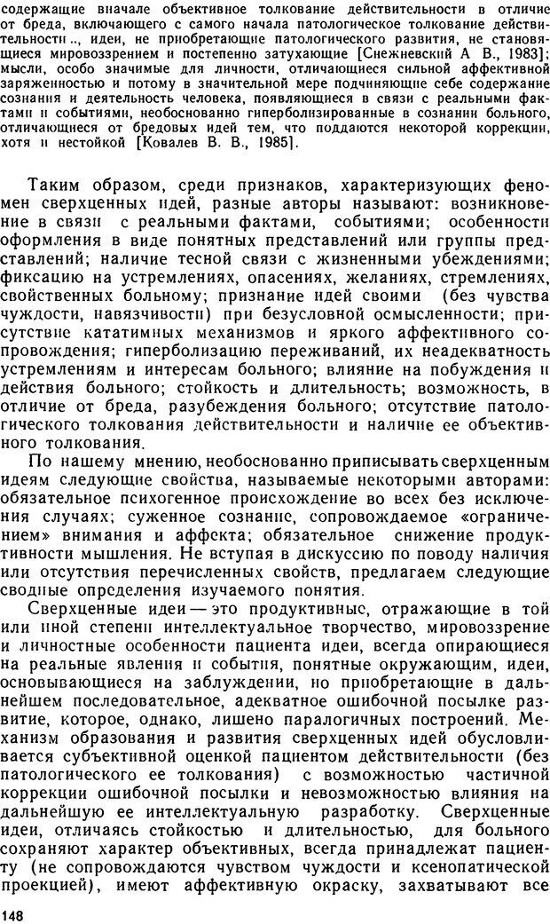 DJVU. Бред. Рыбальский М. И. Страница 147. Читать онлайн