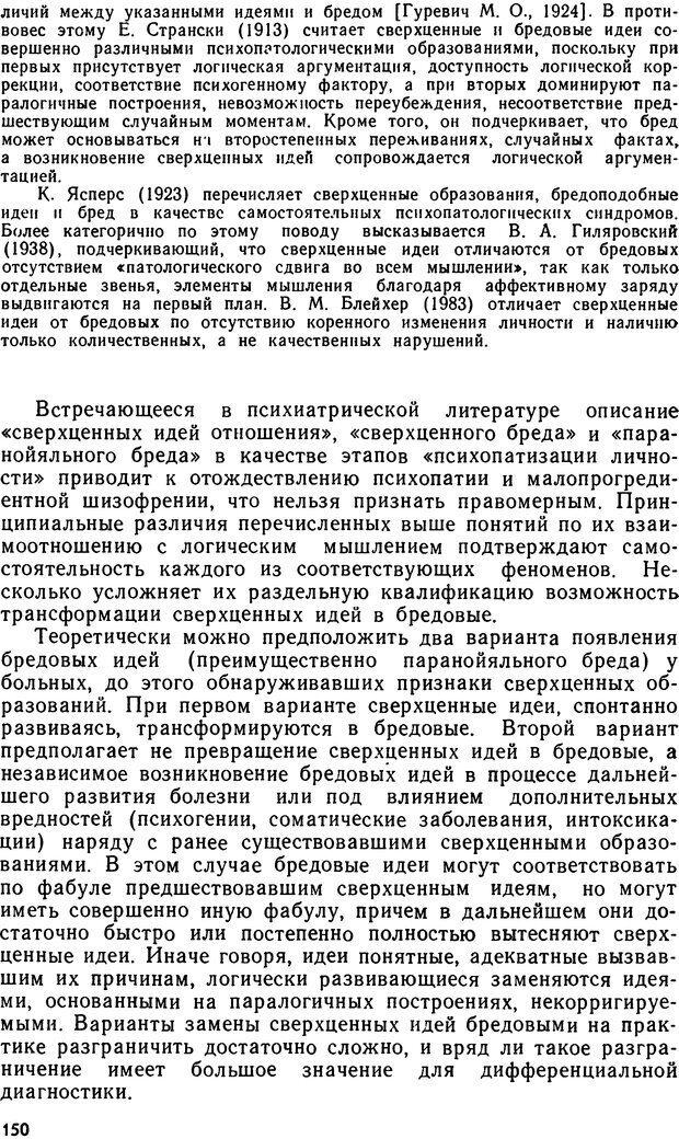 DJVU. Бред. Рыбальский М. И. Страница 149. Читать онлайн
