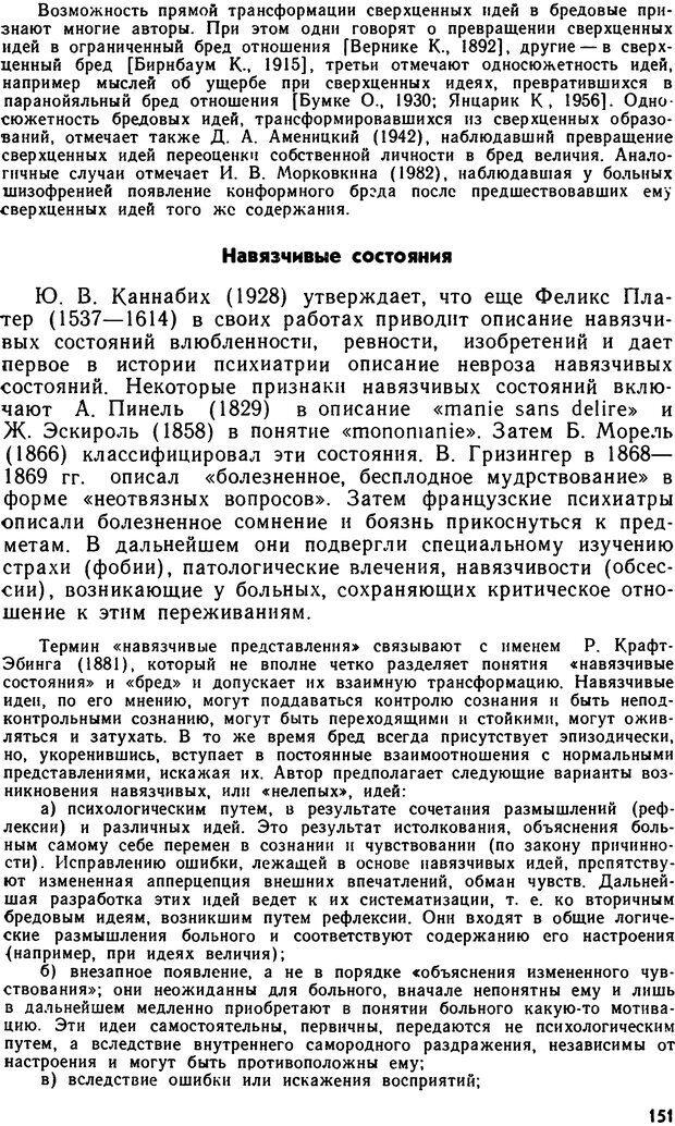 DJVU. Бред. Рыбальский М. И. Страница 150. Читать онлайн