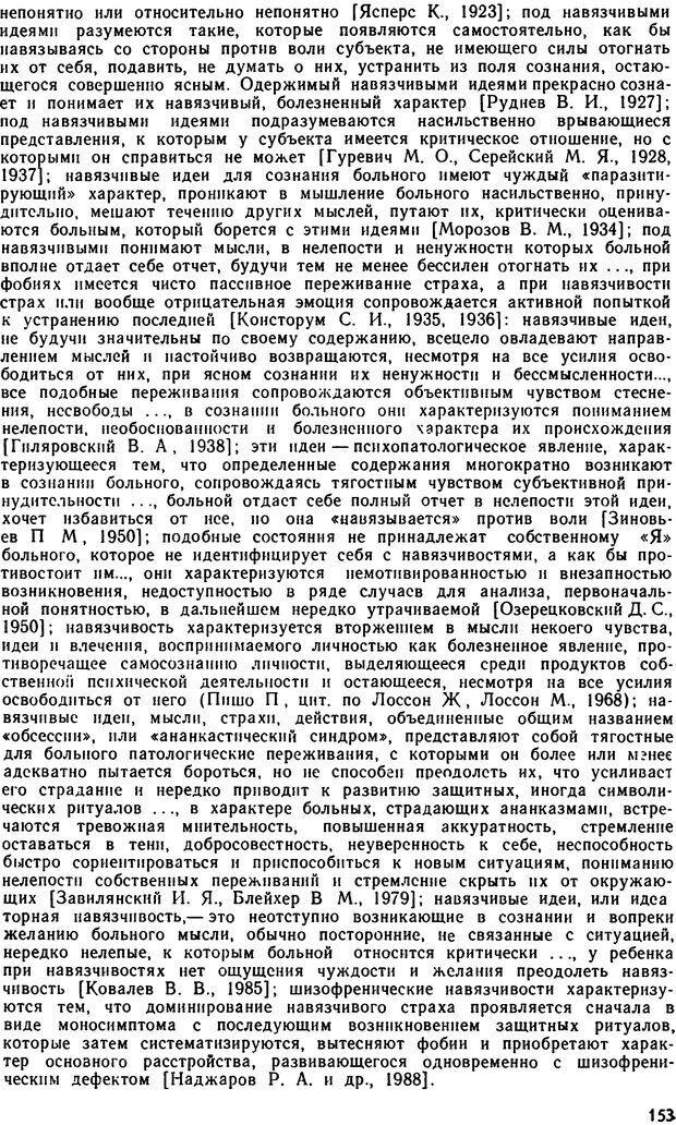 DJVU. Бред. Рыбальский М. И. Страница 152. Читать онлайн