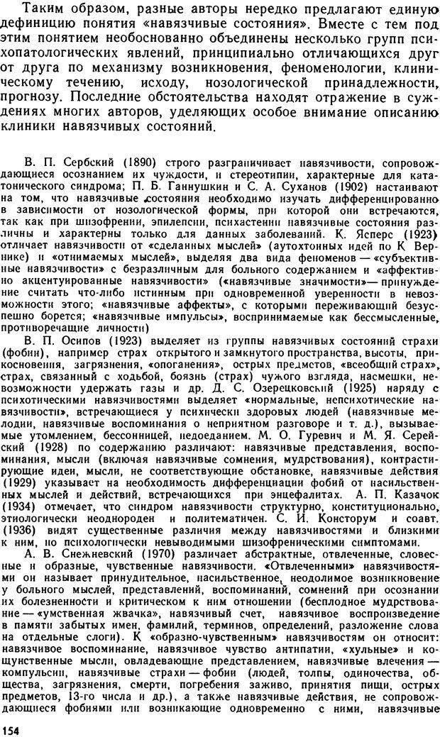 DJVU. Бред. Рыбальский М. И. Страница 153. Читать онлайн