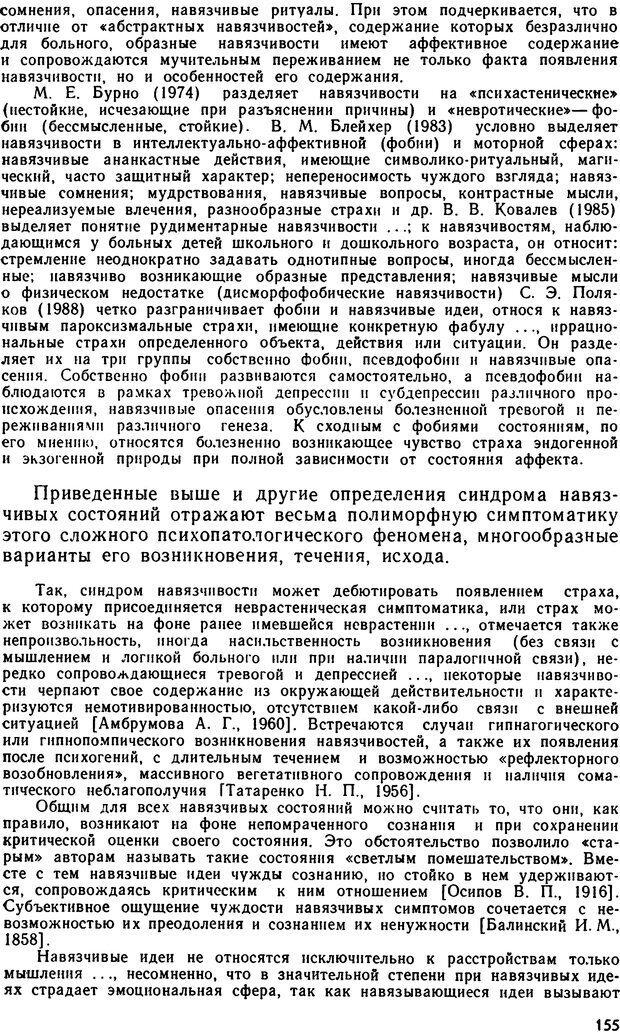 DJVU. Бред. Рыбальский М. И. Страница 154. Читать онлайн