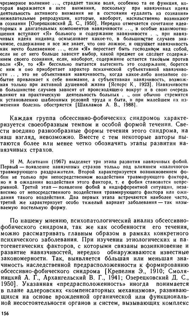DJVU. Бред. Рыбальский М. И. Страница 155. Читать онлайн