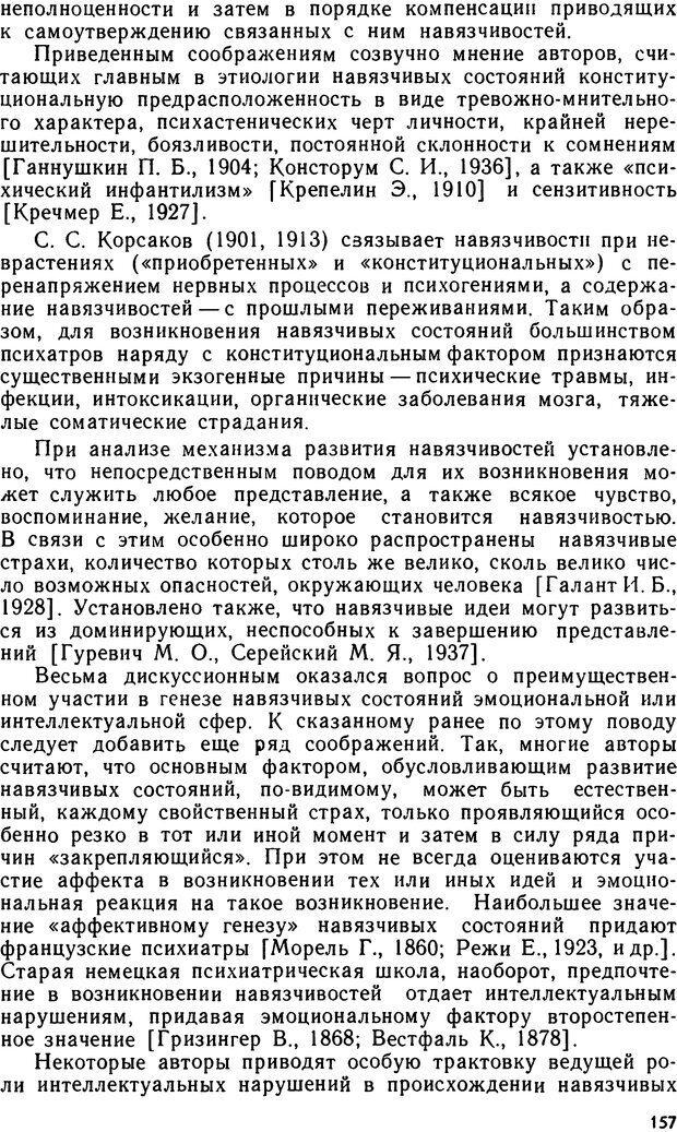 DJVU. Бред. Рыбальский М. И. Страница 156. Читать онлайн