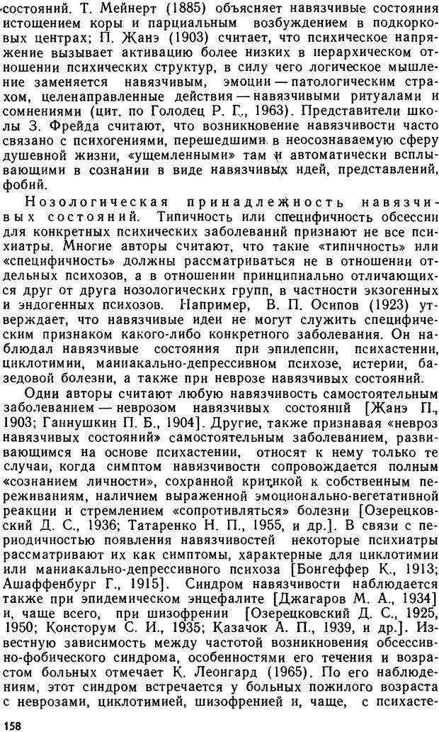 DJVU. Бред. Рыбальский М. И. Страница 157. Читать онлайн