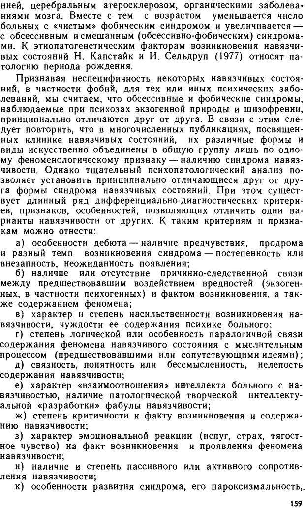 DJVU. Бред. Рыбальский М. И. Страница 158. Читать онлайн