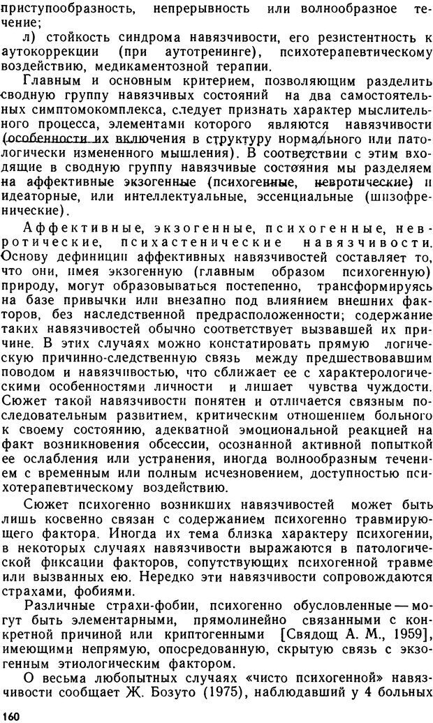 DJVU. Бред. Рыбальский М. И. Страница 159. Читать онлайн