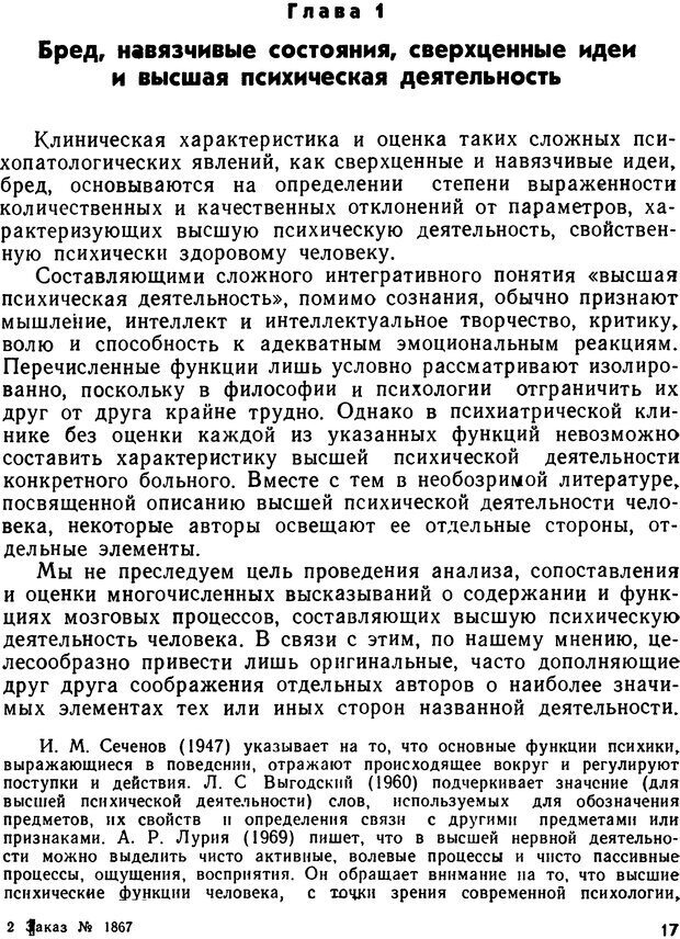DJVU. Бред. Рыбальский М. И. Страница 16. Читать онлайн