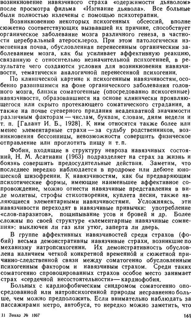 DJVU. Бред. Рыбальский М. И. Страница 160. Читать онлайн