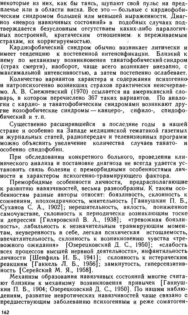 DJVU. Бред. Рыбальский М. И. Страница 161. Читать онлайн