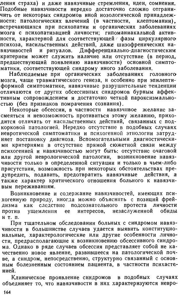 DJVU. Бред. Рыбальский М. И. Страница 163. Читать онлайн