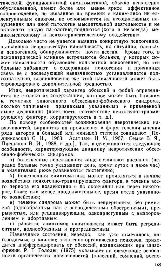 DJVU. Бред. Рыбальский М. И. Страница 164. Читать онлайн