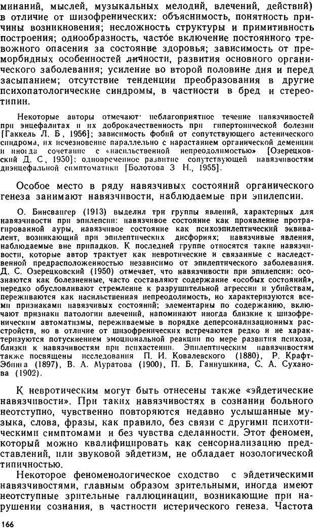 DJVU. Бред. Рыбальский М. И. Страница 165. Читать онлайн