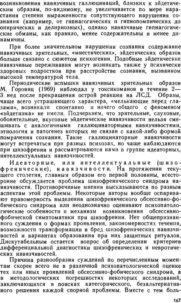 DJVU. Бред. Рыбальский М. И. Страница 166. Читать онлайн