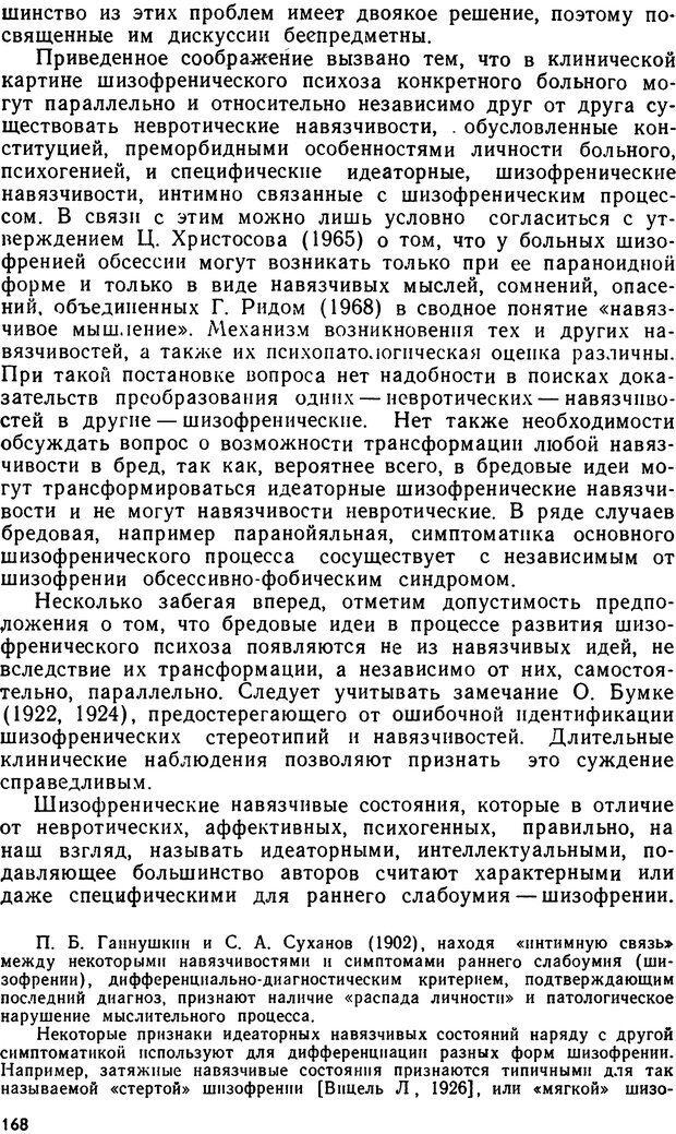 DJVU. Бред. Рыбальский М. И. Страница 167. Читать онлайн