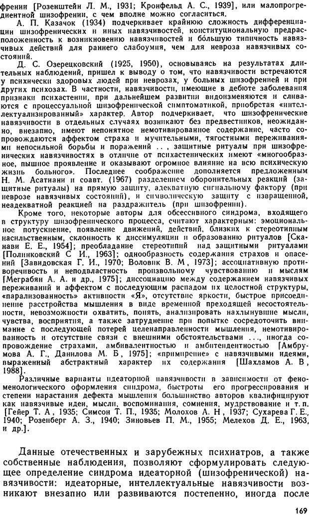 DJVU. Бред. Рыбальский М. И. Страница 168. Читать онлайн