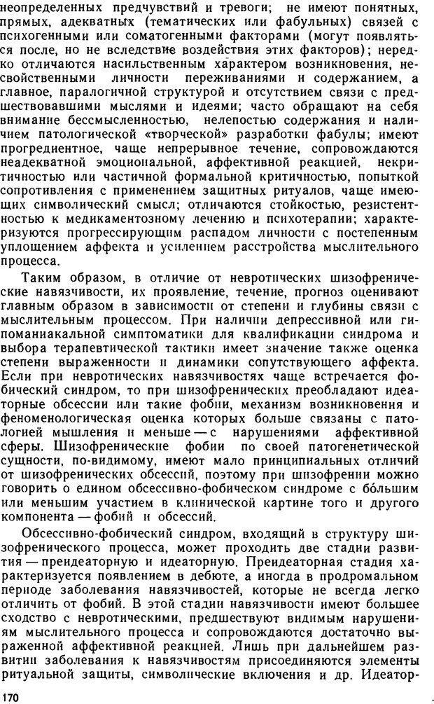 DJVU. Бред. Рыбальский М. И. Страница 169. Читать онлайн