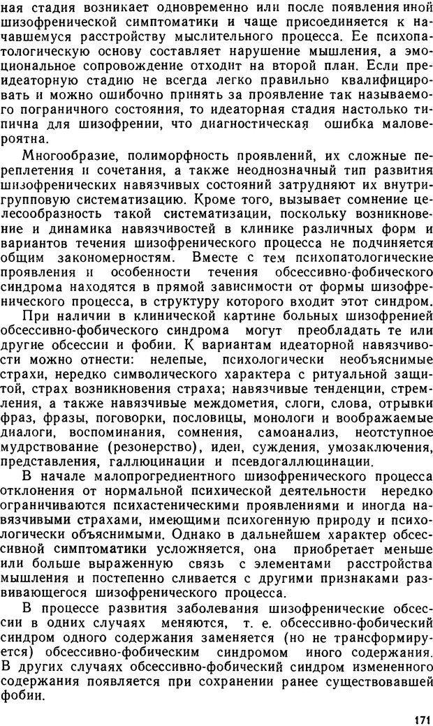 DJVU. Бред. Рыбальский М. И. Страница 170. Читать онлайн