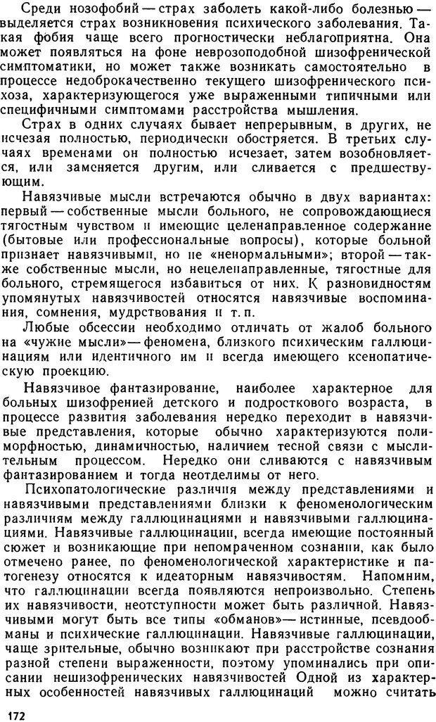 DJVU. Бред. Рыбальский М. И. Страница 171. Читать онлайн