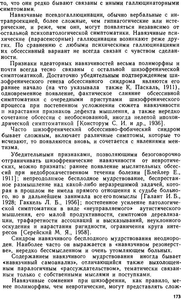DJVU. Бред. Рыбальский М. И. Страница 172. Читать онлайн