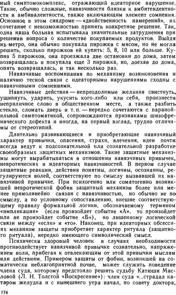 DJVU. Бред. Рыбальский М. И. Страница 173. Читать онлайн