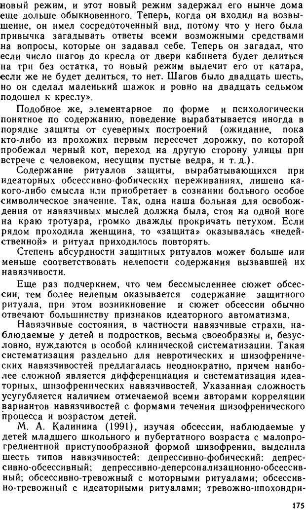 DJVU. Бред. Рыбальский М. И. Страница 174. Читать онлайн