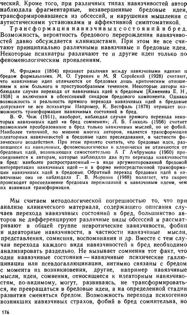 DJVU. Бред. Рыбальский М. И. Страница 175. Читать онлайн