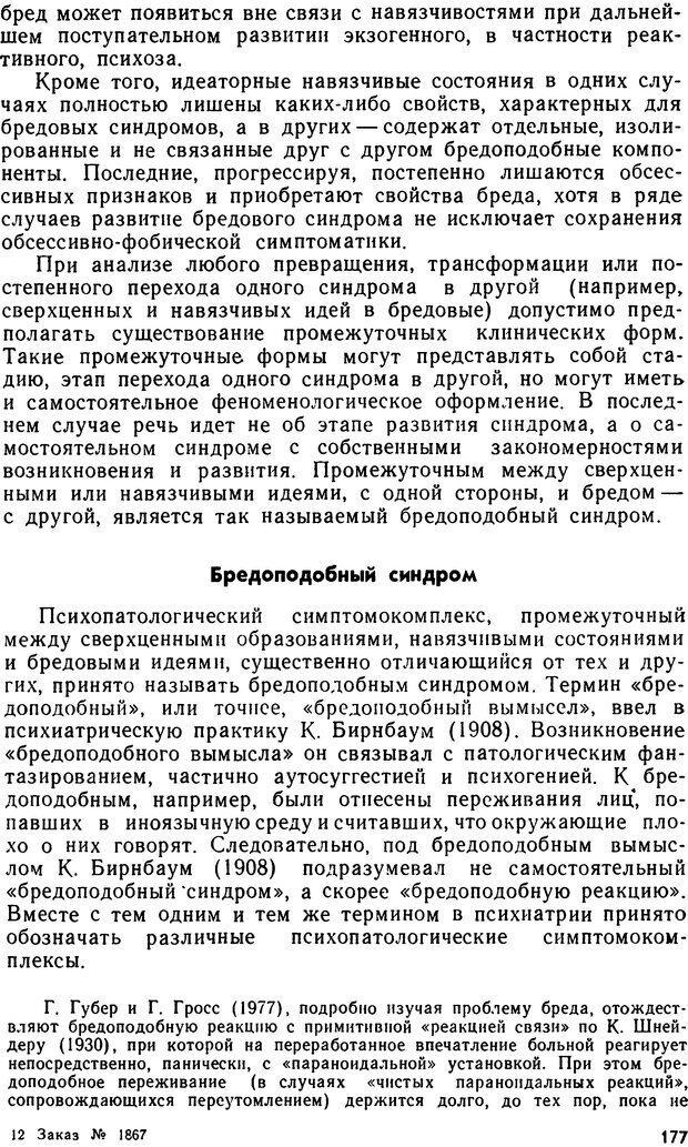 DJVU. Бред. Рыбальский М. И. Страница 176. Читать онлайн