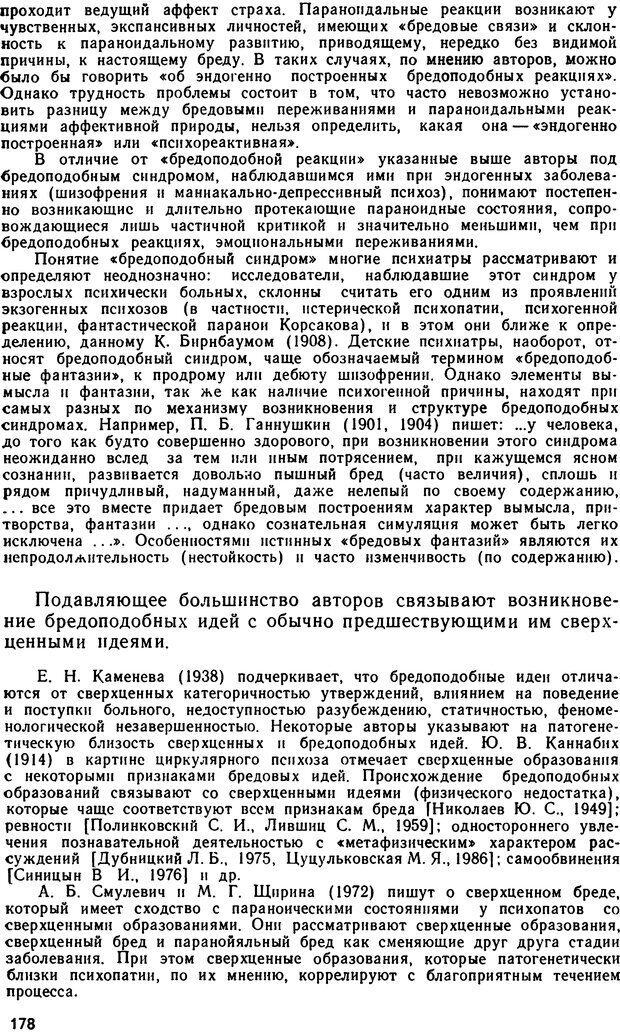 DJVU. Бред. Рыбальский М. И. Страница 177. Читать онлайн