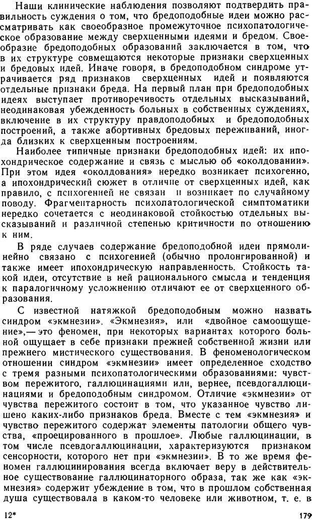 DJVU. Бред. Рыбальский М. И. Страница 178. Читать онлайн