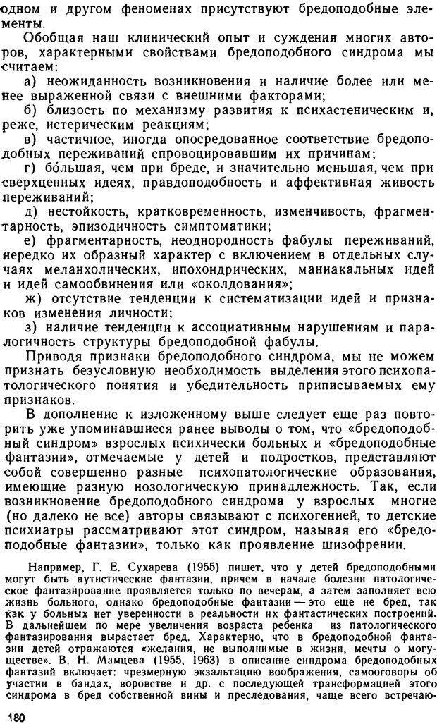 DJVU. Бред. Рыбальский М. И. Страница 179. Читать онлайн