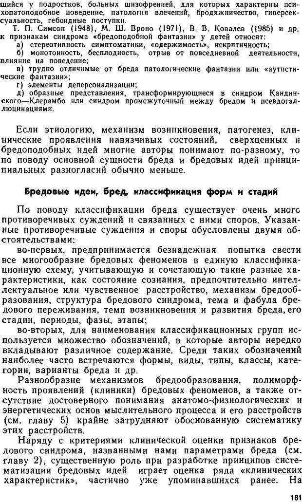 DJVU. Бред. Рыбальский М. И. Страница 180. Читать онлайн