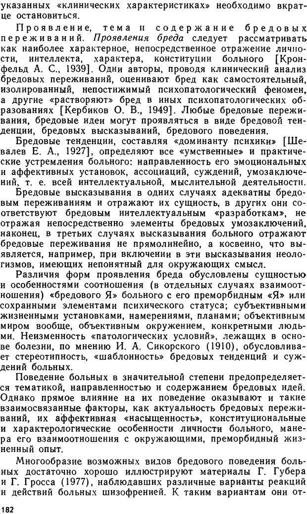 DJVU. Бред. Рыбальский М. И. Страница 181. Читать онлайн