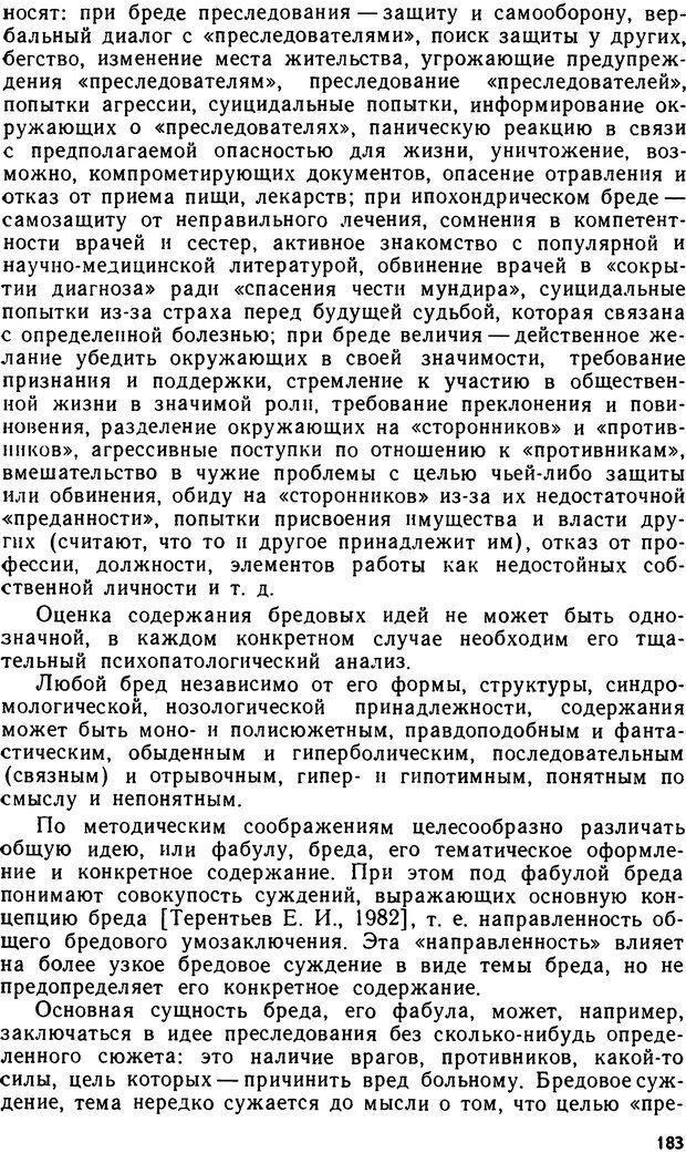 DJVU. Бред. Рыбальский М. И. Страница 182. Читать онлайн
