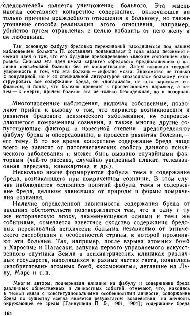 DJVU. Бред. Рыбальский М. И. Страница 183. Читать онлайн