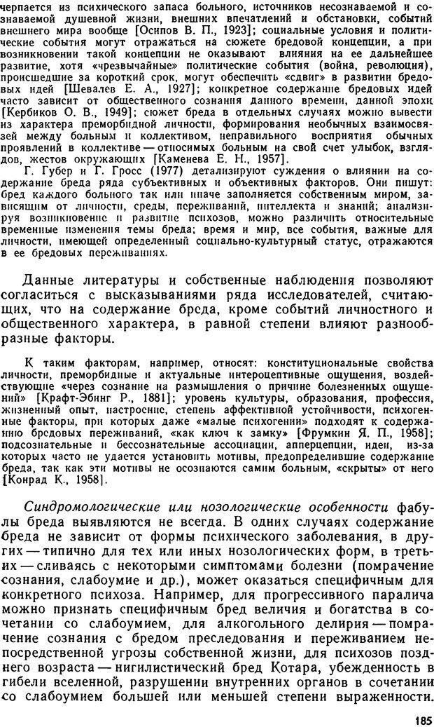 DJVU. Бред. Рыбальский М. И. Страница 184. Читать онлайн