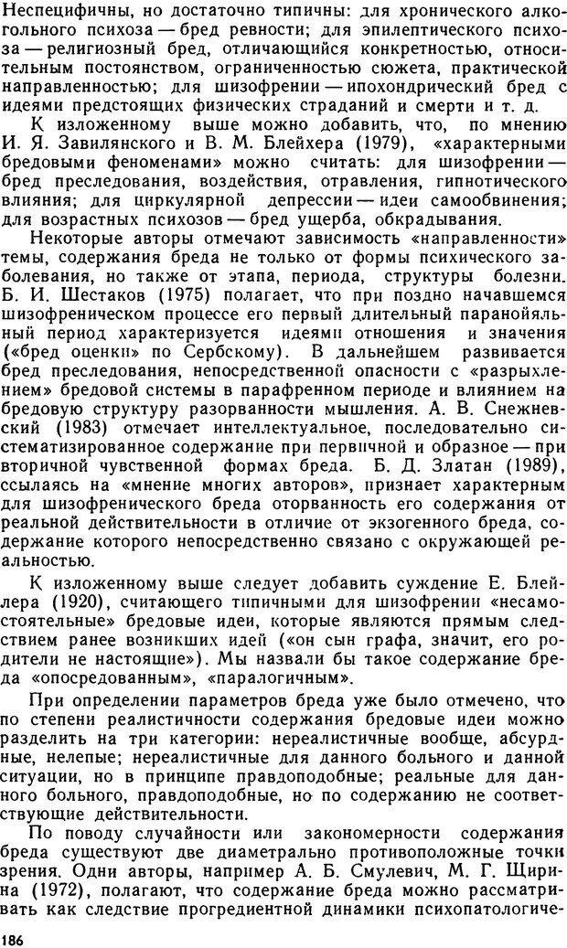 DJVU. Бред. Рыбальский М. И. Страница 185. Читать онлайн