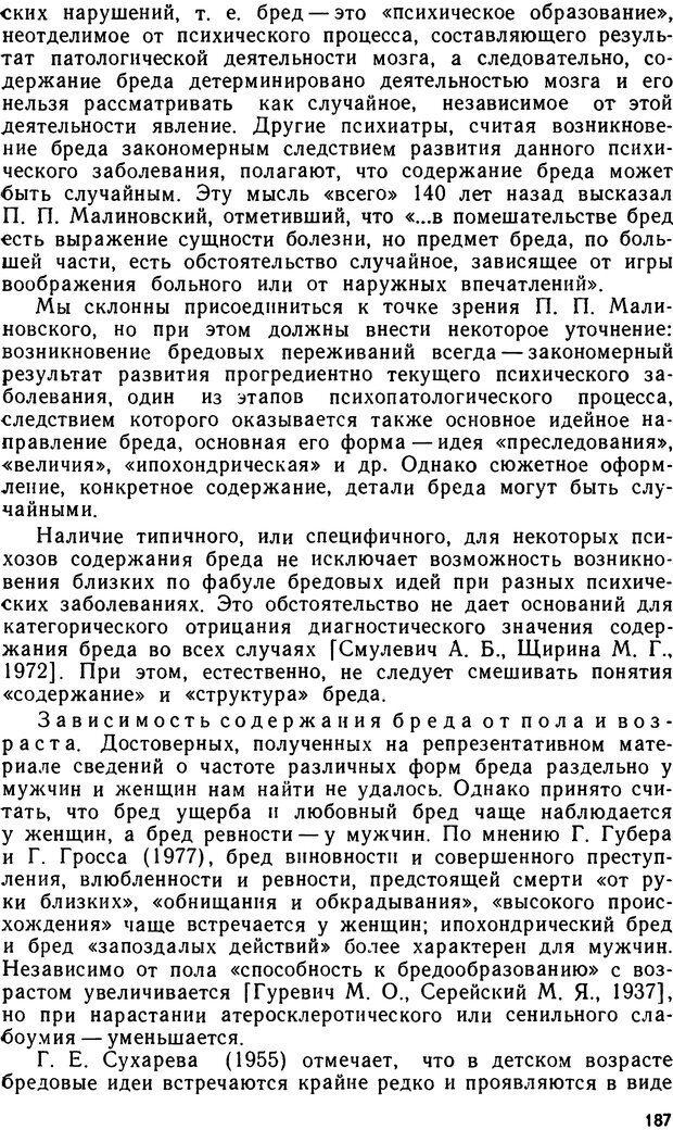 DJVU. Бред. Рыбальский М. И. Страница 186. Читать онлайн