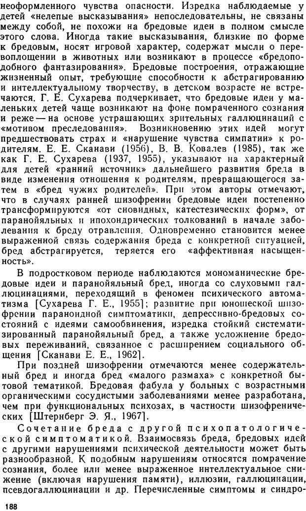 DJVU. Бред. Рыбальский М. И. Страница 187. Читать онлайн