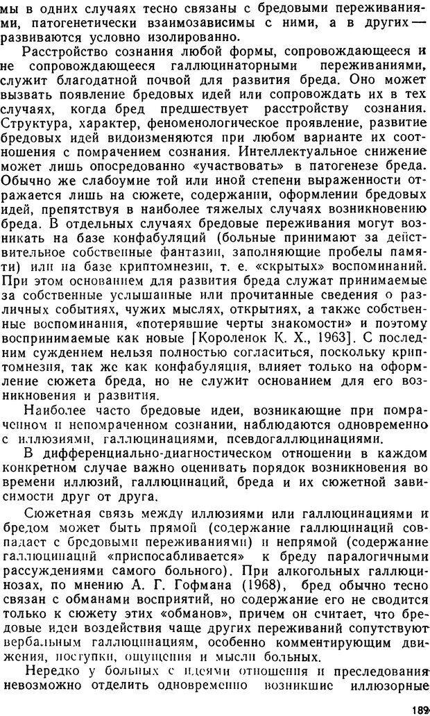 DJVU. Бред. Рыбальский М. И. Страница 188. Читать онлайн