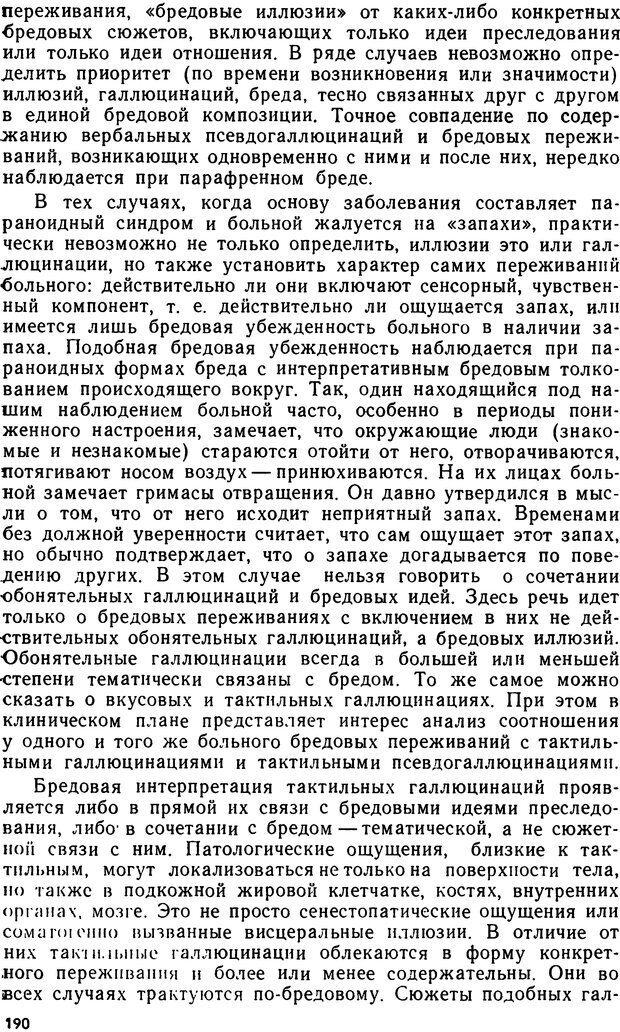 DJVU. Бред. Рыбальский М. И. Страница 189. Читать онлайн